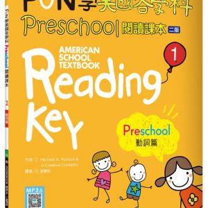 FUN學美國各學科 Preschool 閱讀課本 1:動詞篇【二版】 (菊8K + WORKBOOK練習本+寂天雲隨身聽APP)