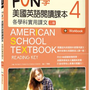 FUN學美國英語閱讀課本4:各學科實用課文【二版】(菊8K+Workbook+寂天雲隨身聽APP)