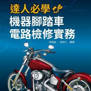 達人必學:機器腳踏車電路檢修實務