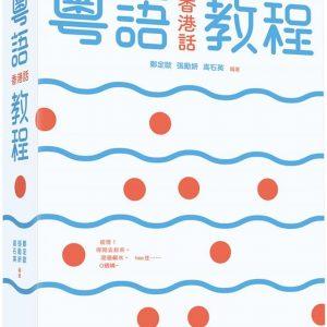 粵語(香港話)教程(修訂版)(錄音掃碼即聽版)