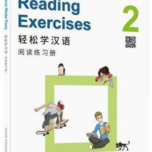 輕鬆學漢語 閱讀練習冊二(第三版)(簡體版)