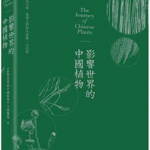 影響世界的中國植物