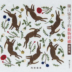 樋口愉美子的動物刺繡圖案集