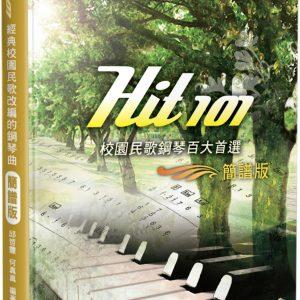 Hit101校園民歌鋼琴百大首選(簡譜版/ 二版)