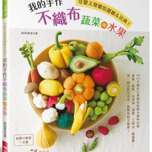 我的手作不織布蔬菜與水果 (附原寸紙型一大張)