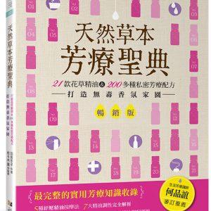 天然草本芳療聖典(暢銷版):21款花草精油&200多種私密芳療配方 打造無毒香氛家園