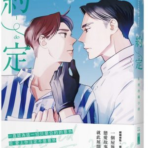 Be Loved in House 約・定~I Do 影視改編小說