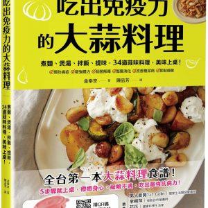 吃出免疫力的大蒜料理:煮麵、煲湯、拌飯、提味,34道蒜味料理,美味上桌!