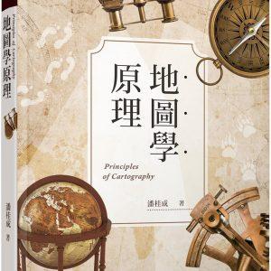 地圖學原理(二版)