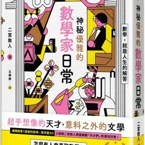 神秘優雅的數學家日常:繼《最後的秘境—東京藝大》再度揭開「天才們」的渾沌日常!