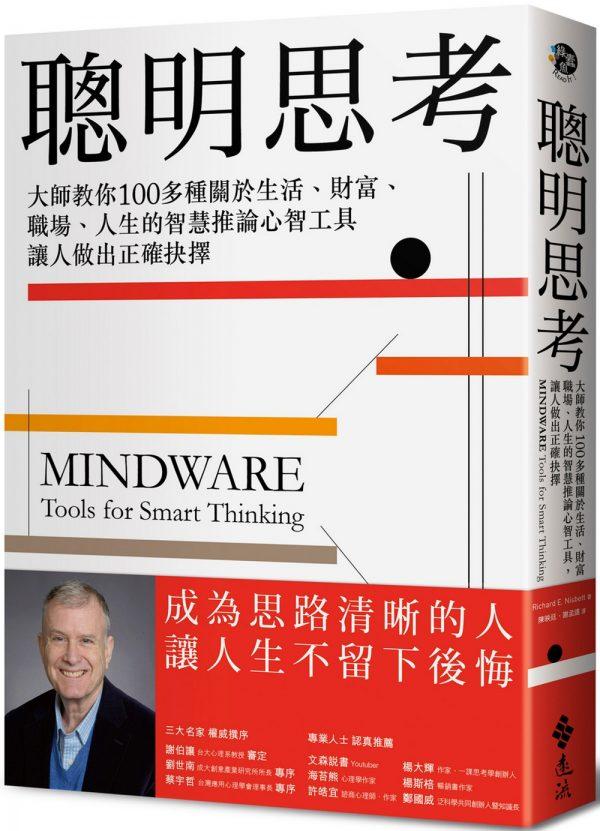 聰明思考:大師教你100多種關於生活、財富、職場、人生的智慧推論心智工具,讓人做出正確抉擇
