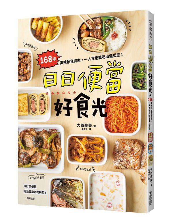 日日便當好食光:168道美味菜色提案,一人食也能吃出儀式感!