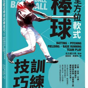 全方位軟式棒球訓練技巧:提升基本功、破解失誤盲點,獲勝祕訣完整掌握!