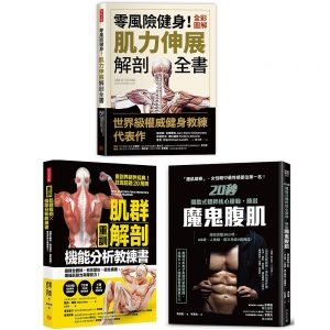 肌力重訓高效不受傷教科書(共三冊):【重訓】肌群解剖X機能分析教練書+零風險健身!全彩圖解肌力伸展解剖全書+20秒間歇式體幹核心運動,練出魔鬼腹肌