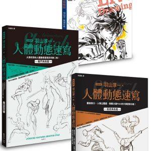 羽山淳一的速繪密技(1-3冊)