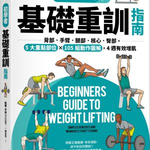 初學者基礎重訓指南:背部.手臂.腿部.核心.臀部,5大重點部位×105組動作圖解,4週有效增肌