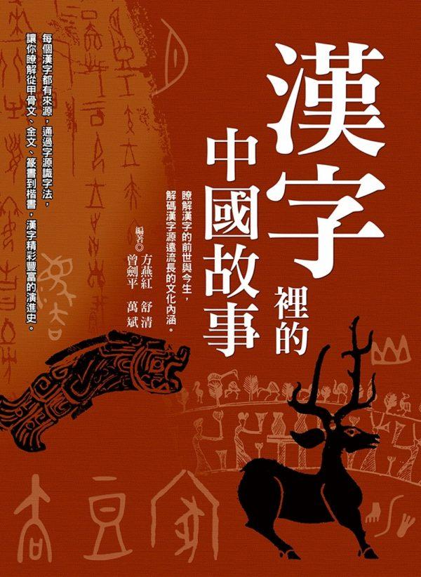 漢字裡的中國故事