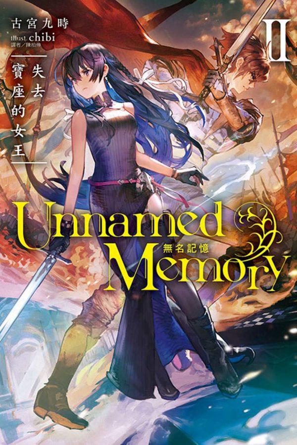 Unnamed Memory 無名記憶Ⅱ失去寶座的女王 2